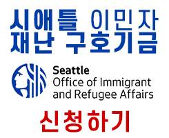 이민자 구호기금